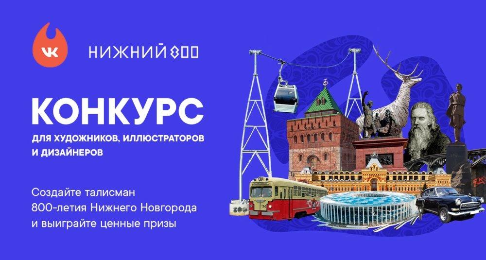Стартовал конкурс на создания талисмана 800-летия Нижнего Новгорода - фото 1