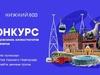 Стартовал конкурс на создание талисмана 800-летия Нижнего Новгорода