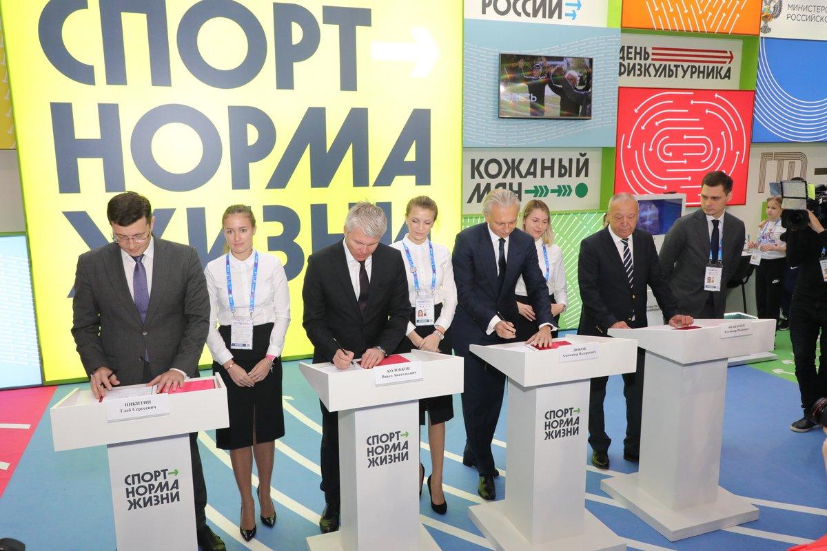 Пятилетнее соглашение о развитии футбола в Нижегородской области подписано на форуме «Россия — спортивная держава» - фото 1