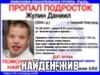 Пропавшего нижегородского подростка с ДЦП и аутизмом нашли живым