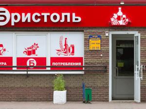«Бристоль» в Нижнем Новгороде закрыли за нарушение санитарных правил