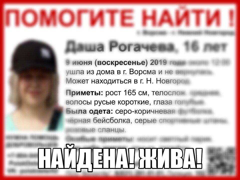 В Нижегородской области завершились поиски 16-летней Даши Рогачевой - фото 1