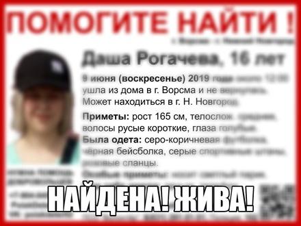 В Нижегородской области завершились поиски 16-летней Даши Рогачевой