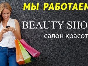 Новые точки красоты начали работу в Нижнем Новгороде