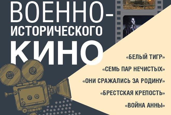 Пять лучших военно-исторических фильмов покажут посетителям большеболдинского музейного комплекса