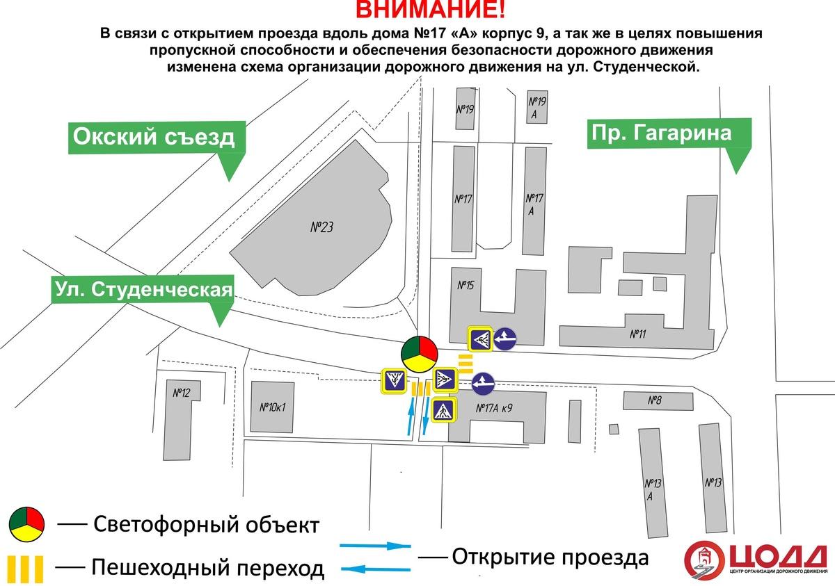 Схема движения изменилась на улице Студенческой в Нижнем Новгороде - фото 1