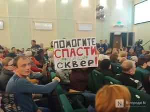 Жители Приокского района просят не вырубать сквер на улице 40 лет Октября