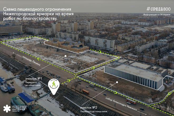 Разработаны схемы ограничений на время благоустройства территорий в Нижнем Новгороде - фото 3