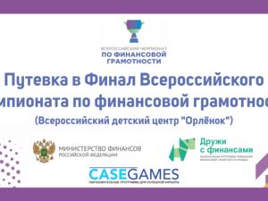 Определен финалист регионального этапа первого Всероссийского чемпионата по финансовой грамотности