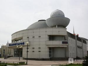 Вселенная дома: нижегородский планетарий переходит в онлайн-режим