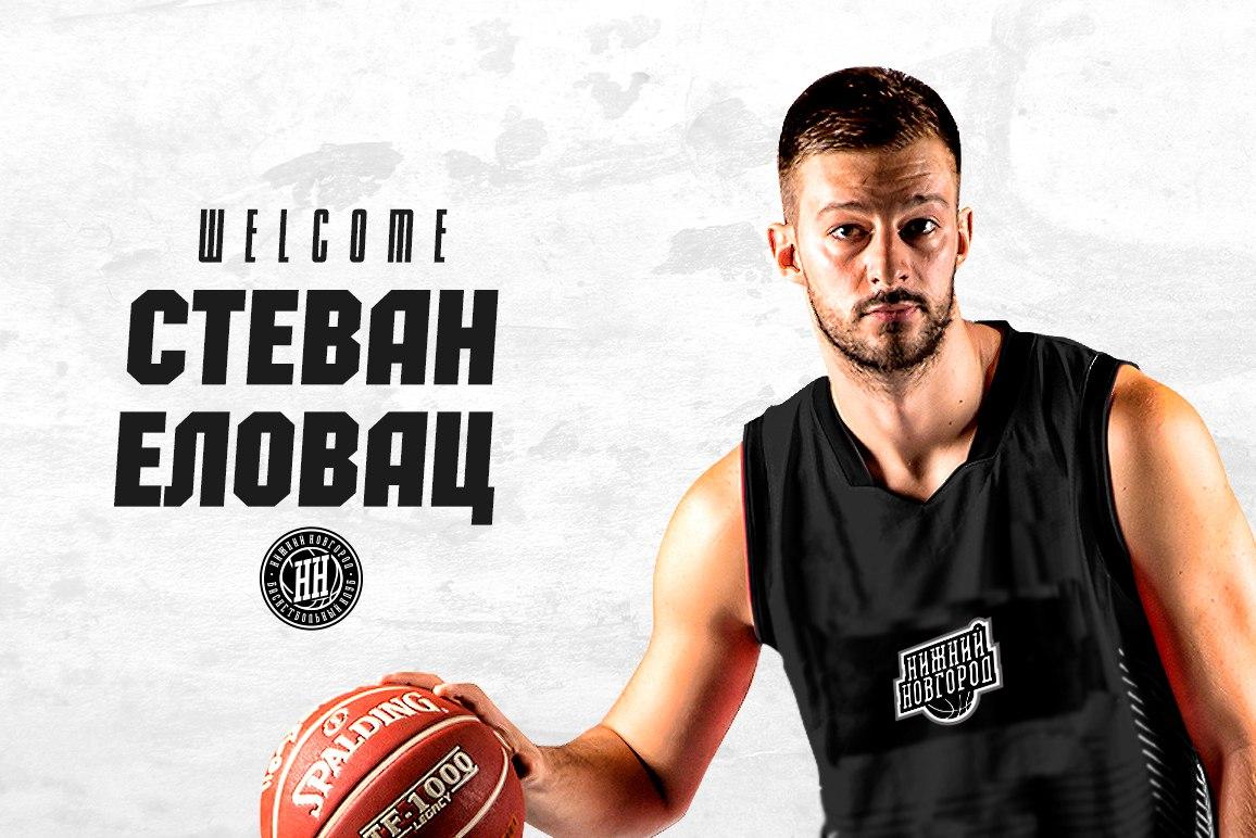 БК «Нижний Новгород» подписал договор ссербом Еловацем