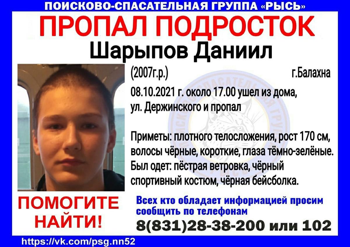 Подростка пятый день разыскивают в Балахне - фото 1