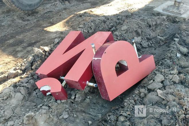 Стелу с надписью «Нижегородский район» демонтировали на площади Благовещенской - фото 6