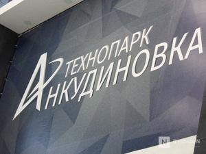 Нижегородский технопарк «Анкудиновка» признан одним из самых эффективных в России