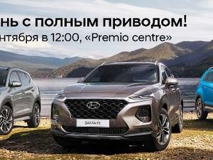 Осень с полным приводом: Hyundai презентует в Нижнем Новгороде две автоновинки