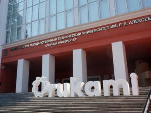 Фестиваль идей и технологий Rukami прошел на площадке НГТУ им. Р.Е. Алексеева