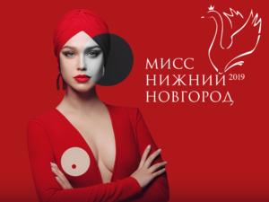 От незамужних нижегородок ждут заявок на «Мисс Нижний Новгород»