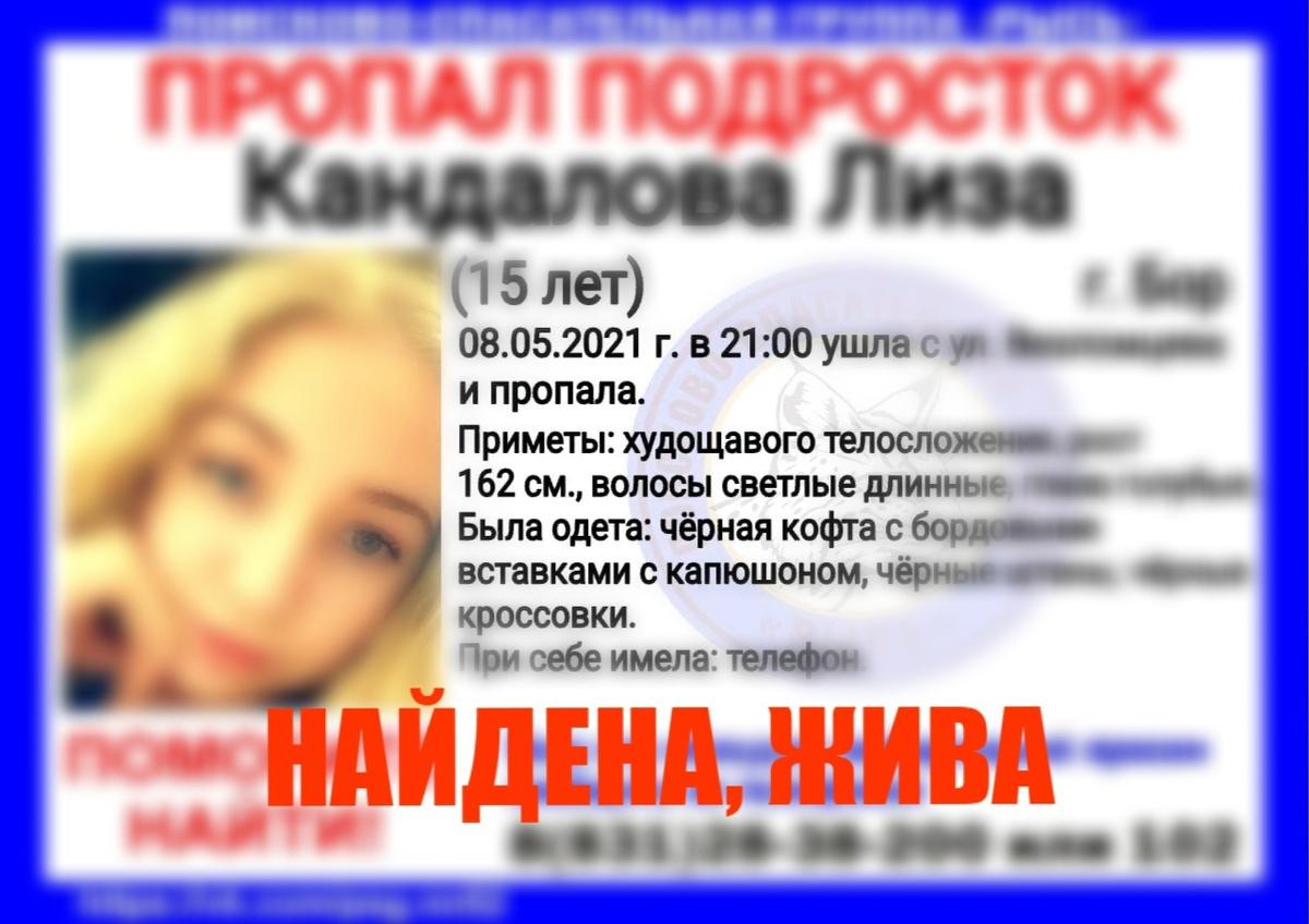 15-летнюю девочку разыскивали на Бору - фото 1
