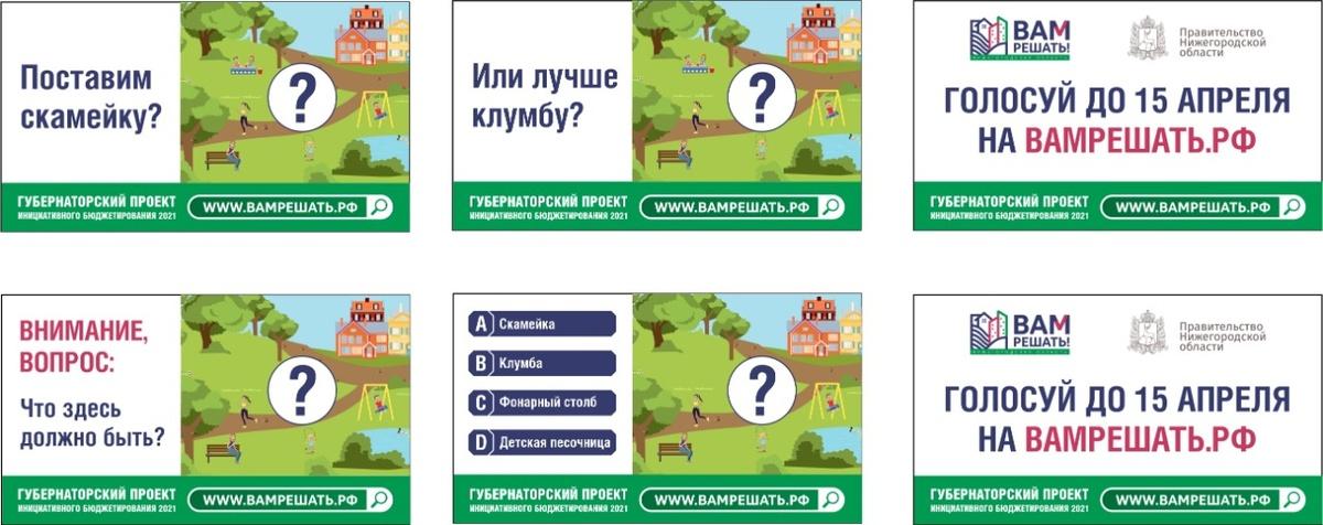 849 инициатив представили нижегородцы в рамках проекта «Вам решать» - фото 1