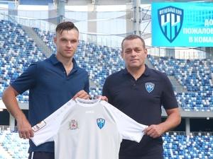 Защитник Алексей Шумских подписал контракт с ФК «Нижний Новгород»