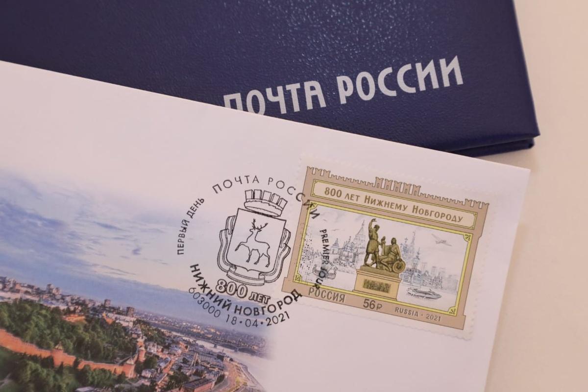 Марку к 800-летию торжественно погасили в Нижнем Новгороде - фото 1