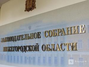 Мораторий на расторжение инвестсоглашений одобрило Заксобрание Нижегородской области