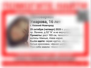 Пропавшая в Нижнем Новгороде 16-летняя девочка нашлась живой