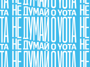 Yota запускает новую рекламную кампанию «Не думай о Yota»