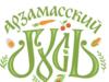 Фестиваль «Арзамасский гусь-2018»