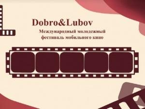 Церемония награждения победителей фестиваля «Dobro&Lubov» будет показана в прямых эфирах соцсетей