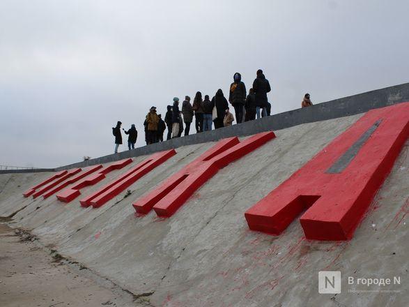 Нижегородская Стрелка: между прошлым и будущим - фото 59