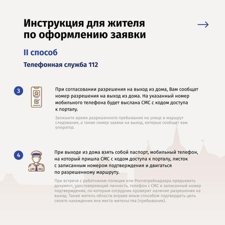 Полная самоизоляция: нижегородцы смогут выходить на улицу по QR-коду - фото 5